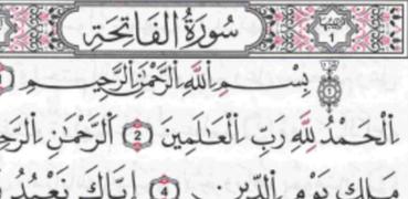 القرآن الكريم برواية ورش من طريق الأصبهاني