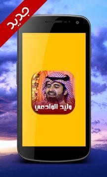 شيلات وليد الوادعي 2018 - بدون نت screenshot 2