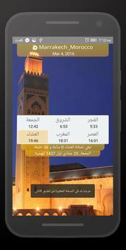 أوقات الأذان في المغرب بدون نت poster