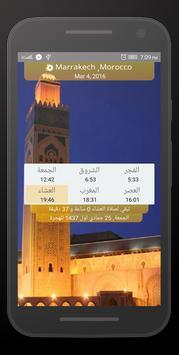 أوقات الأذان في المغرب بدون نت apk screenshot