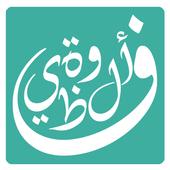 الوظيفة Elwadifa icon