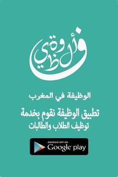 الوظيفة Elwadifa poster