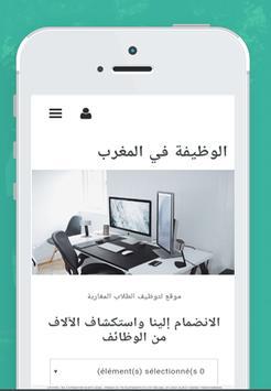 الوظيفة Elwadifa apk screenshot