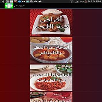 طبيخ لبناني poster