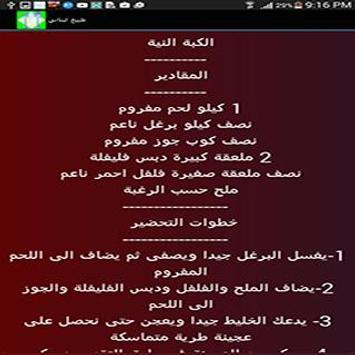 طبيخ لبناني screenshot 1