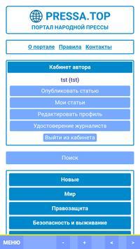 Журналист народного портала PRESSA.TOP screenshot 4