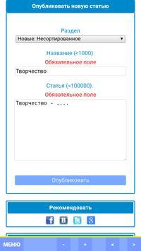 Журналист народного портала PRESSA.TOP screenshot 5