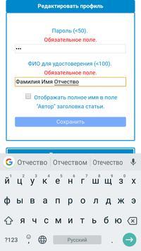 Журналист народного портала PRESSA.TOP screenshot 6