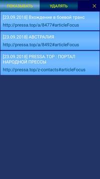 Журналист народного портала PRESSA.TOP screenshot 7