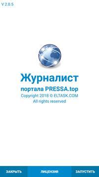 Журналист народного портала PRESSA.TOP poster
