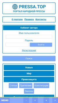 Журналист народного портала PRESSA.TOP screenshot 1