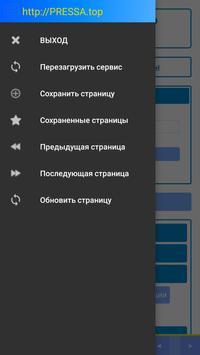 Журналист народного портала PRESSA.TOP screenshot 3