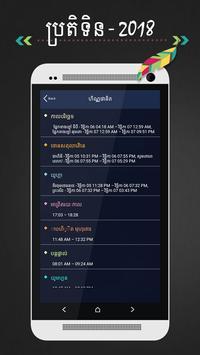 Khmer Calendar 2018 screenshot 1