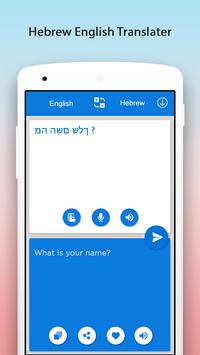 Hebrew English Translator poster