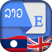 Lao English Translator icon