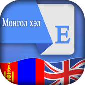 Mongolian English Translator icon