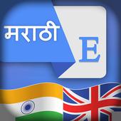 Marathi English Translator icon