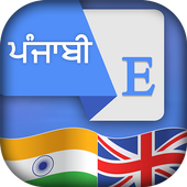 Punjabi English Translator icon