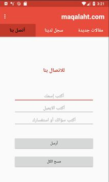 مقالات سياسية واقتصادية واجتماعية وثقافية screenshot 3