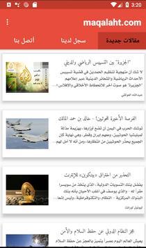 مقالات سياسية واقتصادية واجتماعية وثقافية screenshot 1