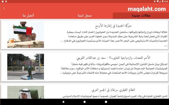 مقالات سياسية واقتصادية واجتماعية وثقافية screenshot 8