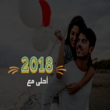 بطاقات سنة سعيدة 2018 screenshot 7