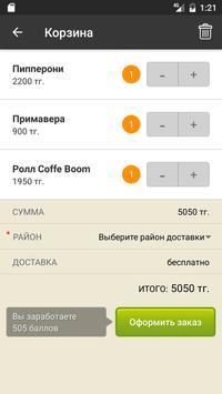 EM.kz - доставка еды в Астане apk screenshot