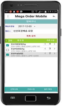 MegaOrder_M screenshot 4