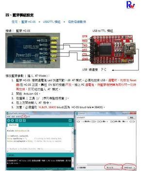 AndroiDuinoBT  藍芽手機情境燈控制 screenshot 5