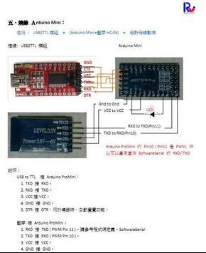 AndroiDuinoBT  藍芽手機情境燈控制 screenshot 6
