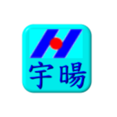 宇暘車聯監控系統 icon