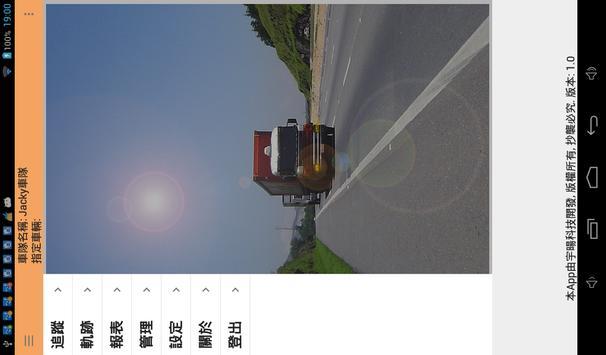 宇暘車聯監控系統 screenshot 1