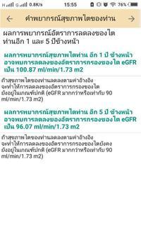 Thai CKD risk calculation screenshot 2