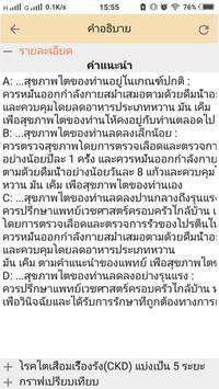 Thai CKD risk calculation screenshot 3