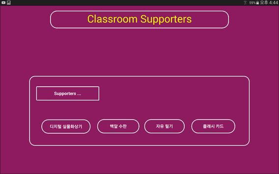 classroom supporters(클래스룸 서포터즈) poster
