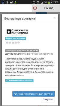 ClickCoupon - Купоны бесплатно screenshot 1
