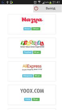 ClickCoupon - Купоны бесплатно screenshot 2