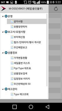 FFBK Mobile OSS screenshot 1