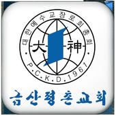 금산평촌교회 icon