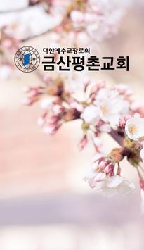 금산평촌교회 poster