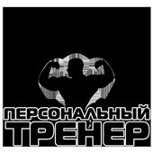 PersTrainer icon