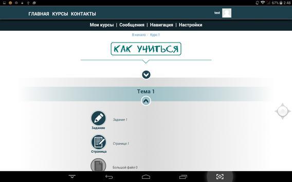 RealTutor demo apk screenshot