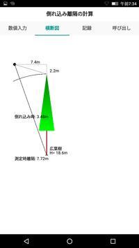 伐採時最接近距離計算 apk screenshot