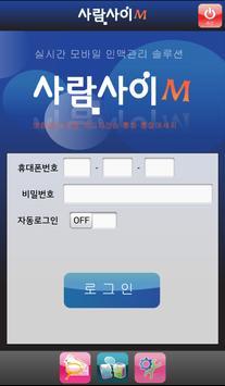 명함스캐너 사람사이 M apk screenshot