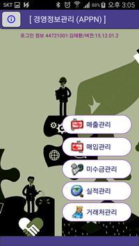중도매인영업관리 poster