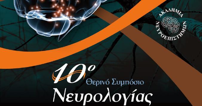 10th Symposium of Neurology poster