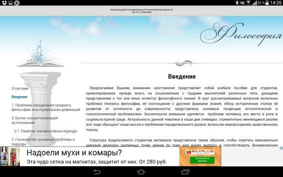 Философия L apk screenshot