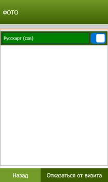 Check&Pay apk screenshot