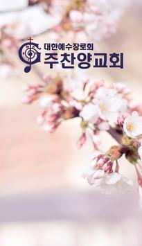 주찬양 교회 poster