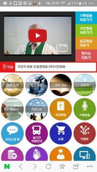 주찬양 교회 apk screenshot